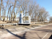 Město Černobyl