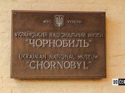 Muzeum Černobylu - Kyjev