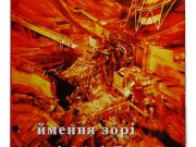 ймення зорі чорнобиль (Jméno hvězdy Černobyl)