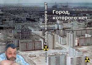 """Kniha """"Město, které není"""""""