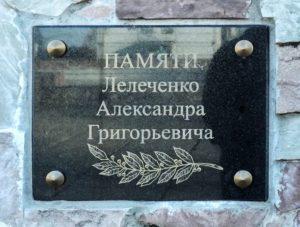 Pamětní deska před černobylskou elektrárnou