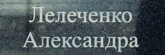 Pomník pro Hrdinu Ukrajiny Alexandra Lelečenka